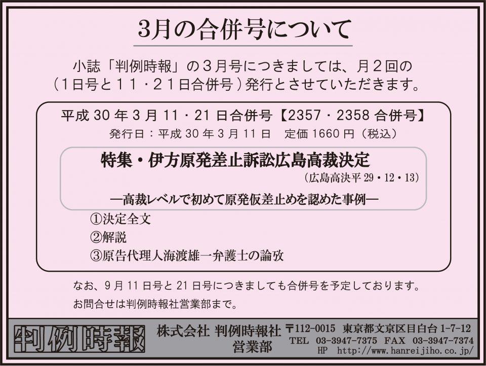 記事中広告_合併号について180117